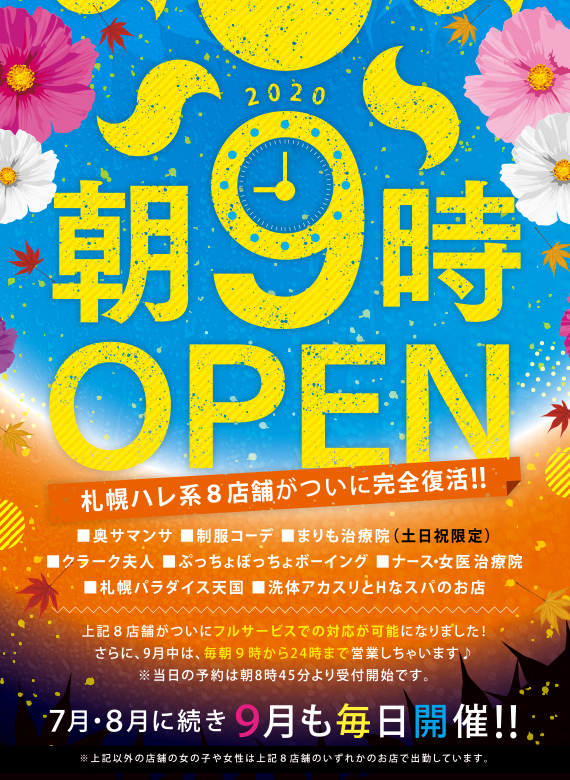 朝9時OPEN