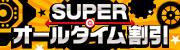 SUPER割引